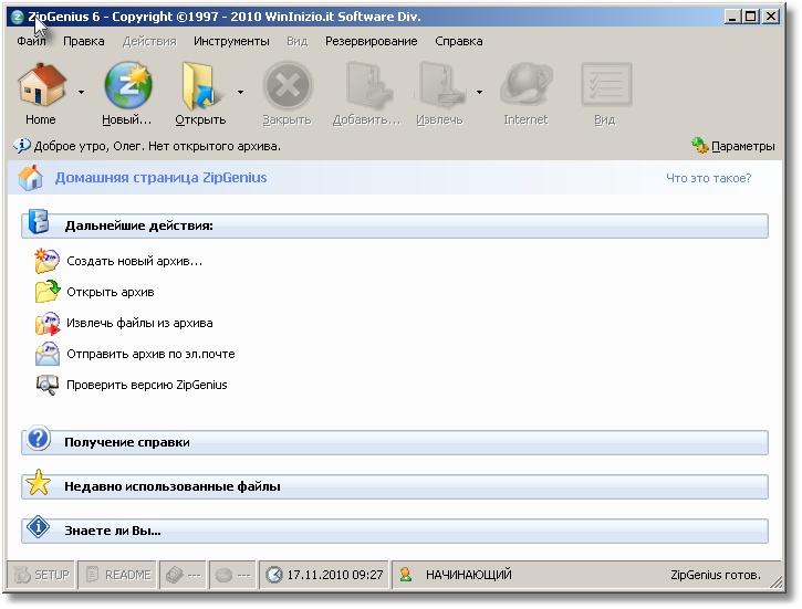 ZipGenius 6.3.1.2613 Rus