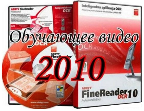 ���� ��������� abbyy finereader 10 professional edition