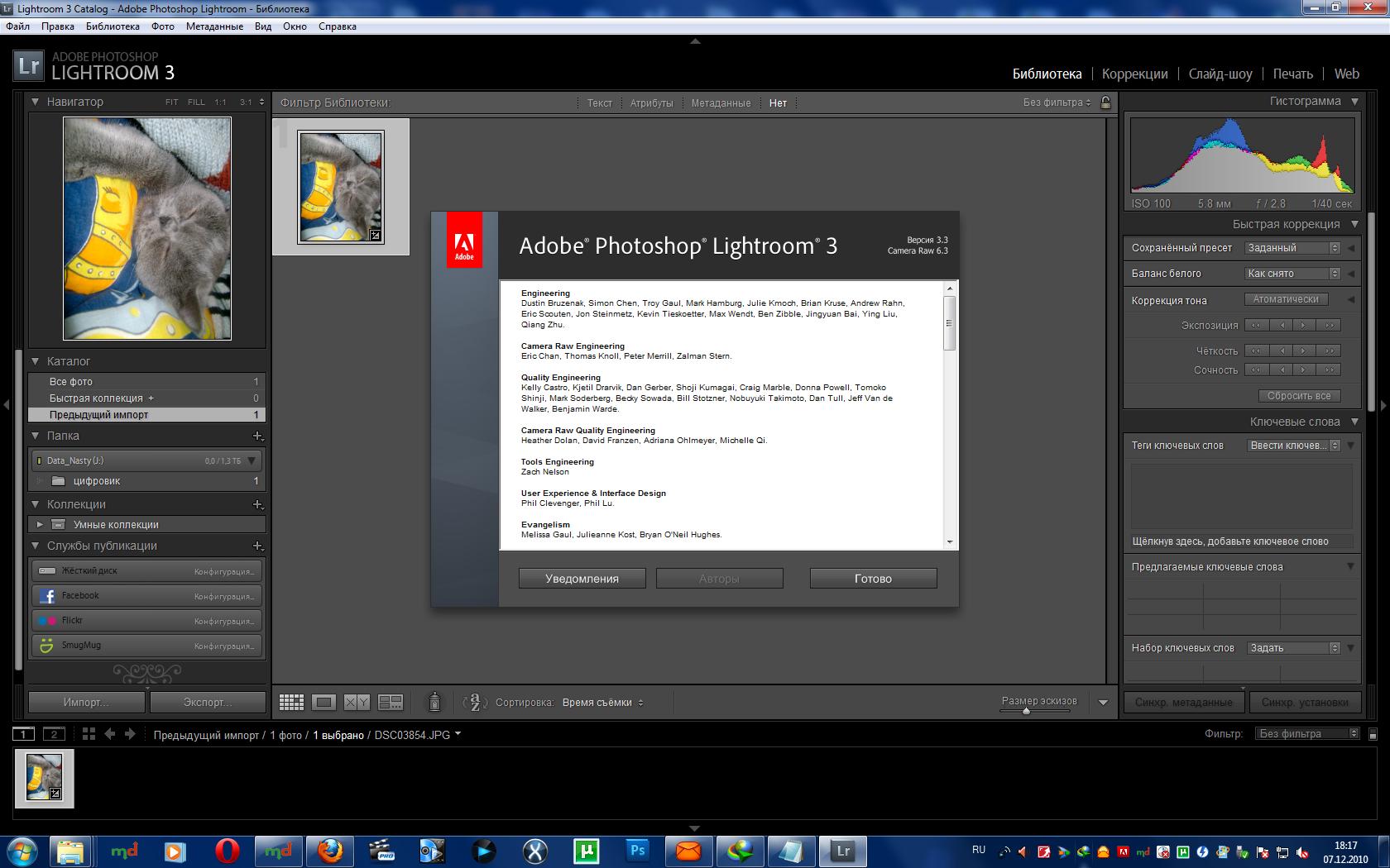Adobe Photoshop Lightroom 3.3 Final (x32x64)