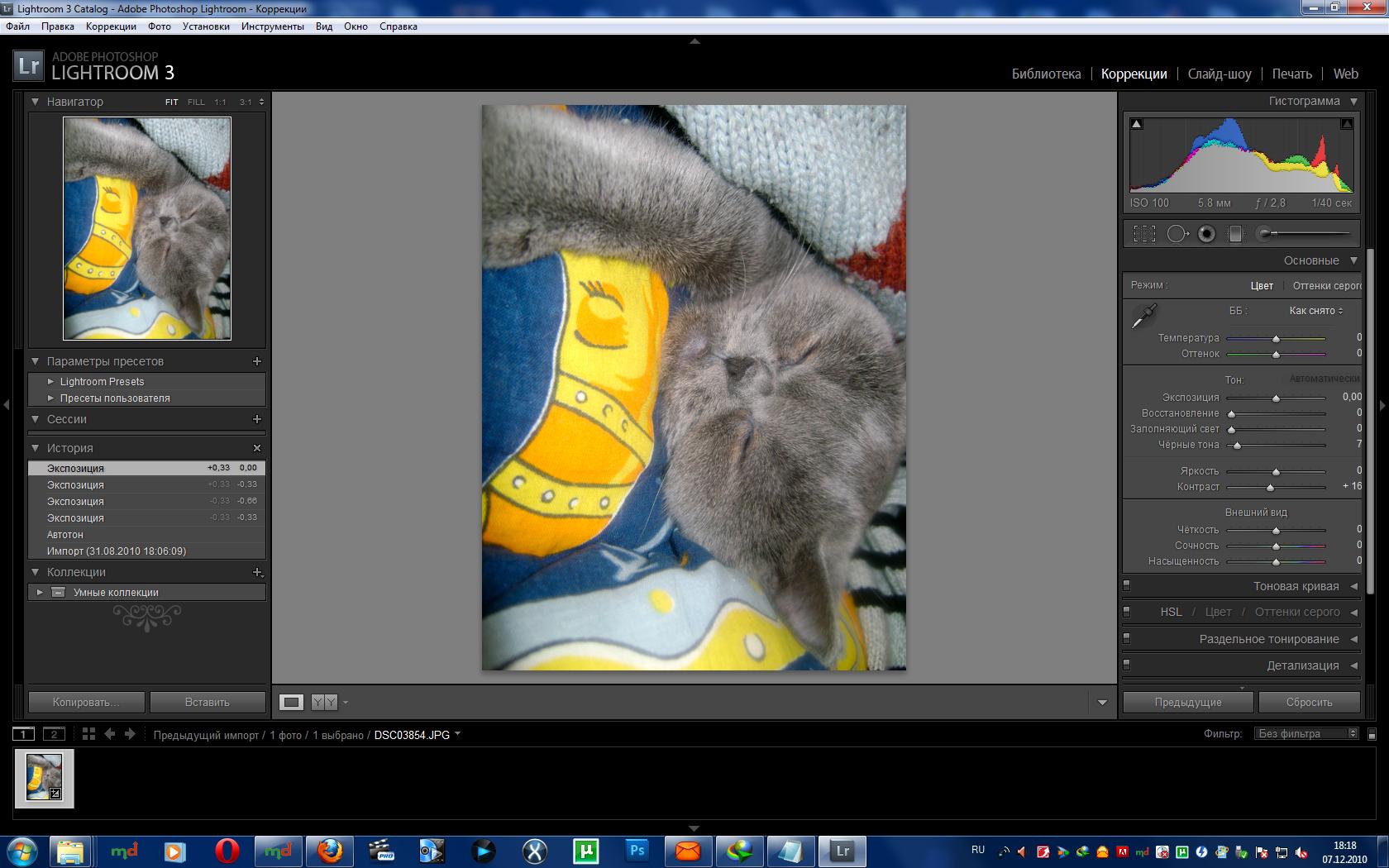 Adobe Photoshop Lightroom 3.3 Final (x32x64) - Русская версия