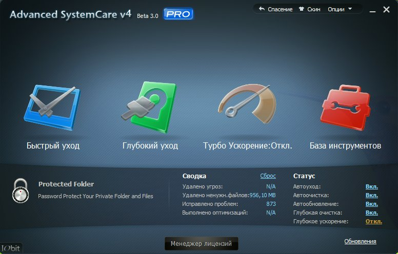 Advanced SystemCare Pro 4 Rus + ключ скачать бесплатно - Адвансед систем каре 4 Рус